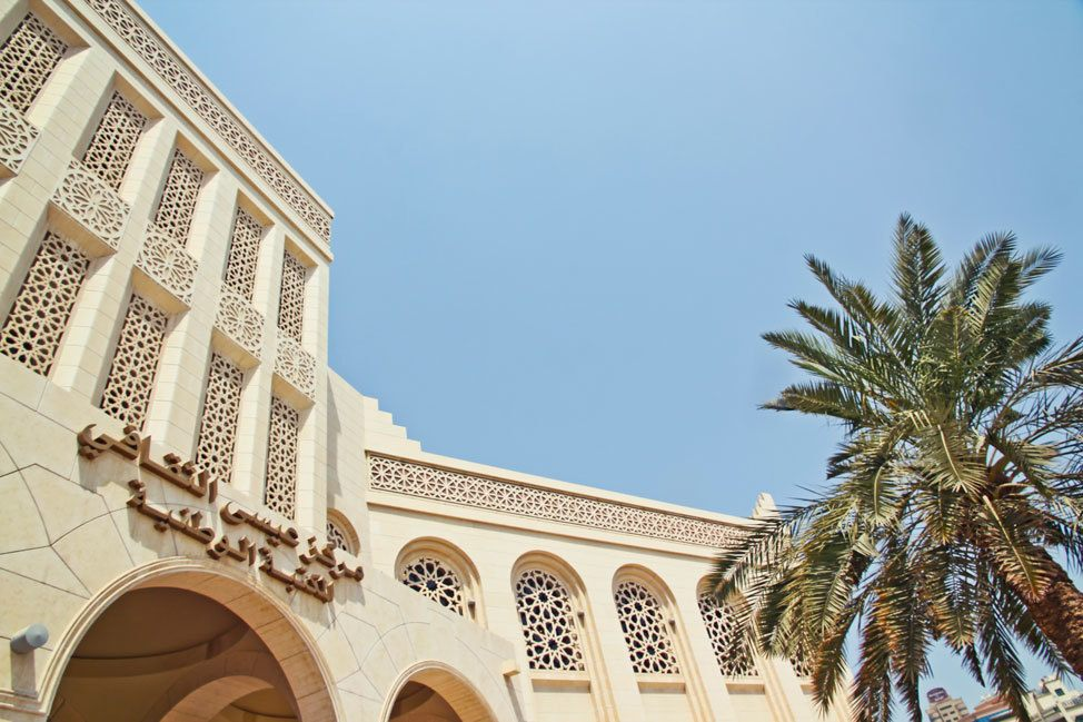 Bahrain Cultural Centre