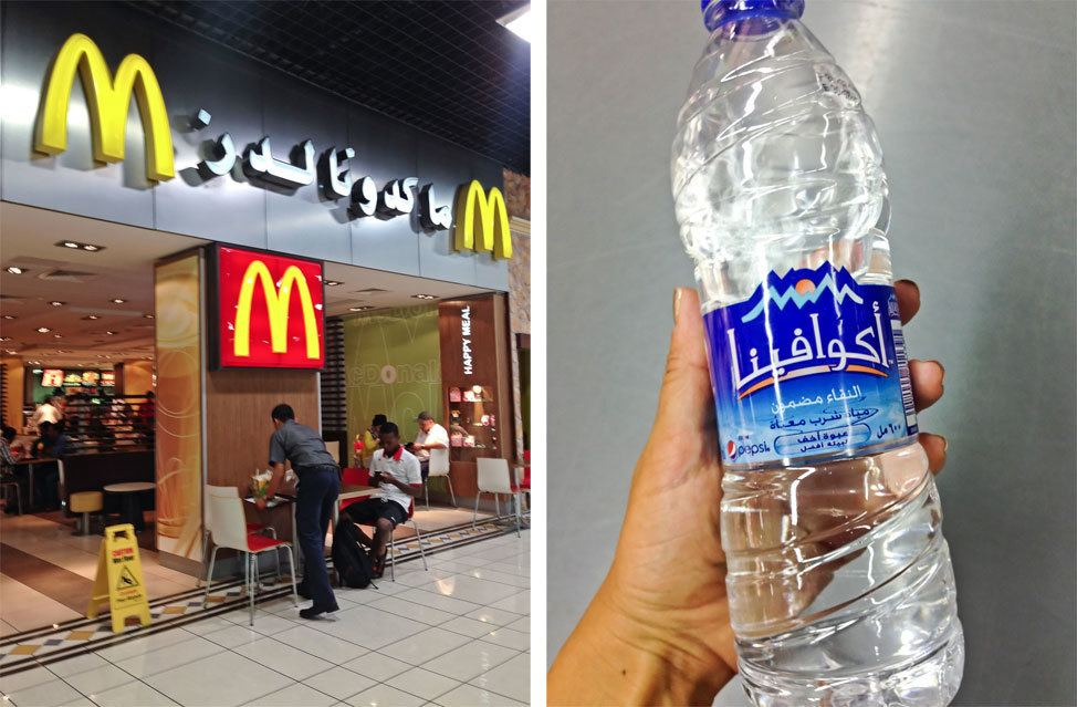 Bahrain Airport McDonald's